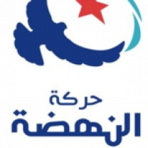 Logo of Ennahda Movement, Renaissance Party, Hizb al-Nahda