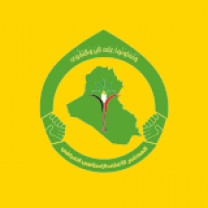 Logo of Islamic Supreme Council of Iraq