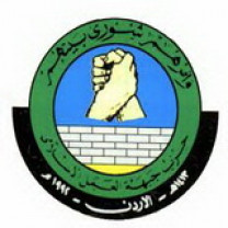 Logo of Islamic Action Front  (Source: http://www.jordanpolitics.org/en/parties/1)