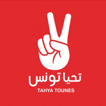 Logo of Tahya Tounes (Long Live Tunisia)