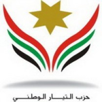 Logo of National Current Party (Source: http://www.jordanpolitics.org/en/parties/1)