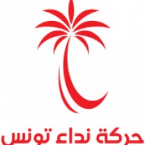Logo of Nidaa Tounes (Call for Tunisia)