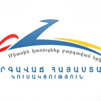 Logo of Prosperous Armenia Party
