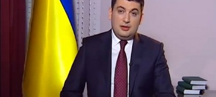 Ukraine's parliament agrees on new government headed by Groysman
